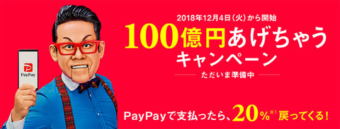 pay01