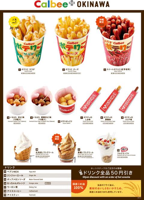 okinawa_menu